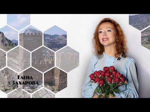 ЕЛЕНА ЗАХАРОВА (стихи М. Цветаева, музыка А. Пронин) - «Маятник Времени» о Крыме с любовью!