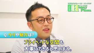 五反田ハニープラザのお店動画
