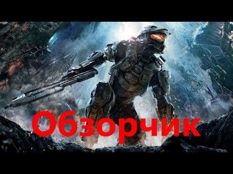 Обзор игры на Xbox 360: Halo 4 [RUS] [HD]