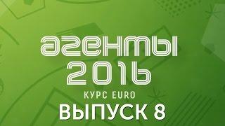Агенты 2016: курс EURO. Все болельщики сборной России