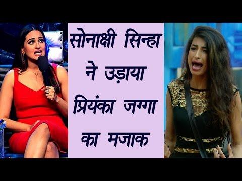 Bigg Boss 10: Sonakshi Sinha makes fun of  Priyanka Jagga | FilmiBeat
