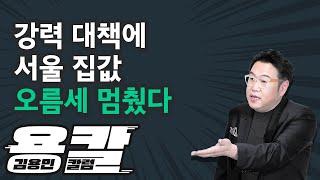 [용칼] 강력 대책에 서울 집값 오름세 멈췄나