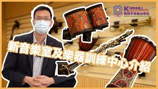 Publication Date: 2021-04-28 | Video Title: 佛教中華康山學校_新音樂室及樂器訓練中心介紹