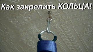 Секрет крепления гимнастических колец дома !