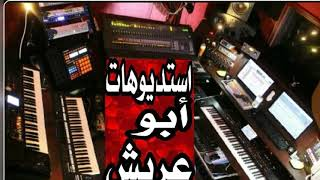 زفه بدون موسيقي سفيني رقصه عروسه2020