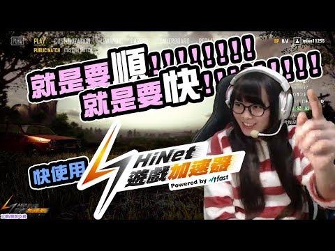 《小葵精華》「HiNet遊戲加速器」有多順?挑戰0殺吃雞!