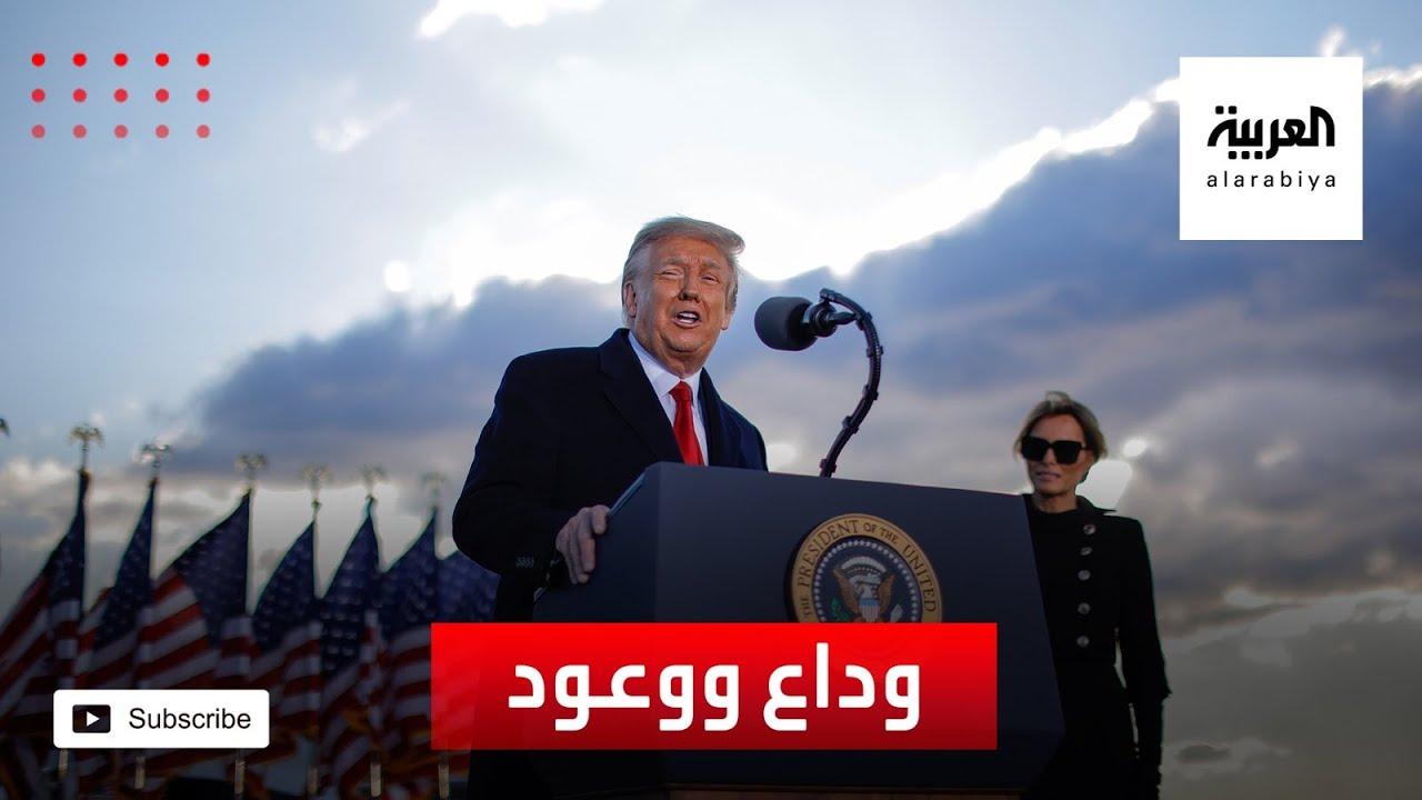 صورة فيديو : ترمب يغادر واشنطن للمرة الأخيرة كرئيس ويتعهد بالعودة مجددا #العربية