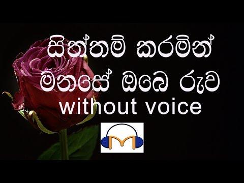 Siththam Karamin Karaoke (without voice) සිත්තම් කරමින් මනසේ ඔබේ රුව