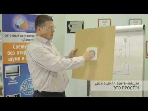 видео: Домашняя вентиляция - это просто! Выпуск 7. Вентиляция ванной комнаты. Устанавливаем вентилятор.