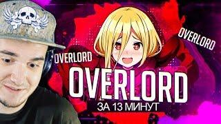 Overlord II ► ЗА 13 МИНУТ ( ВЛАДЫКА )   Реакция