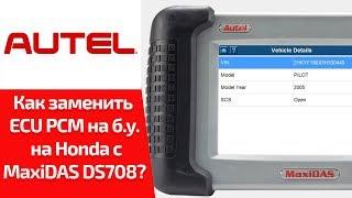 Как заменить электронный блок PCM на б.у. HONDA PILOT? (обучение Autel MaxiDAS DS708)