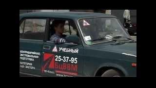 видео Автошколы Барнаула. Узнайте, где пройти курсы вождения и сколько это стоит