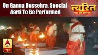 Twarit Sukh: On Ganga Dussehra, Special Aarti To Be Performed | ABP News