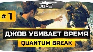 Джов просто не смог этого вынести... ● Quantum Break [+ PUBG]