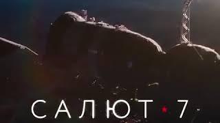 Салют 7   лучший фильм о космосе 2017