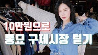 [진아] 동묘 구제시장에서 10만원으로 가을옷 터는 vlog! 과연 몇개나 살 수 있을까? | 보고싶진아