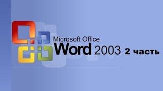 основы Word 2003 - 2 часть - урок 18