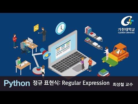 파이썬 강좌 | Python MOOC |  정규 표현식