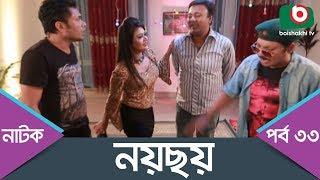 Bangla Comedy Natok   Noy Choy   Ep - 33   Shohiduzzaman Selim, Faruk, AKM Hasan, Badhon