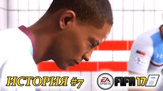 Прохождение FIFA 17 История #7 На дне