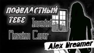 Alex Dreamer Подвластныи Тебе Tokio Hotel Invaded Russian Cover
