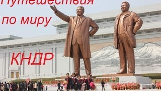Путешествия по миру  Северная Корея(, 2014-06-24T19:57:13.000Z)