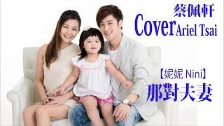 那對夫妻 【妮妮 Nini】Cover Ariel Tsai | Best songs 2018