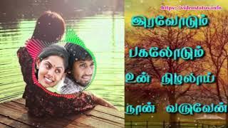 பொதி வச்ச ஆசை  -Pothi Vacha Aasai-Tamil Whatsapp Status Video Song Download