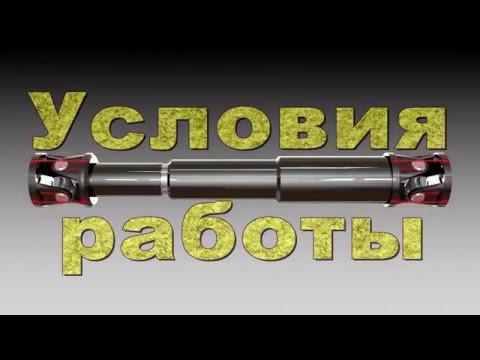Работа карданного вала. Work propeller shaft.