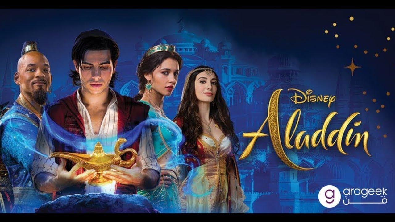 فيلم Aladdin 2019 مترجم كامل بجودة عالية Hd مشاهدة اون لاين Youtube