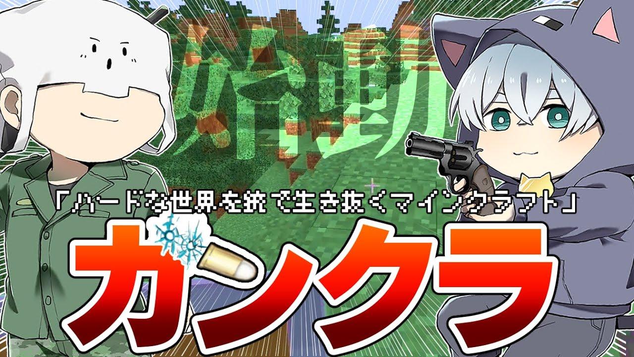#1【ガンクラ】ハードな世界を生き抜くためにまずは銃を調達しよう!!【T&Kbro's】
