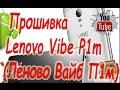 Прошивка Lenovo Vibe P1m (Леново Вайб П1м) , восстановление , удаление вирусов - Узнай С HelpDroid##