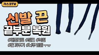 신발 끈 끝부분 복원/Shoelaces_Aglet_Re…