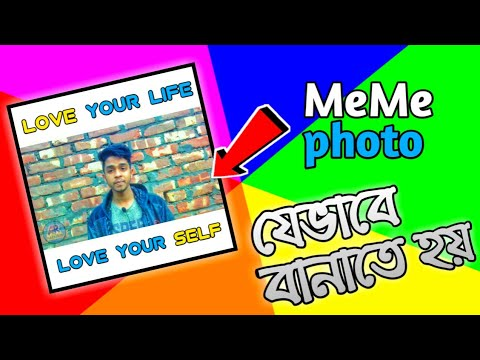 How To make your Meme With your phone [ Bangla ] 2019