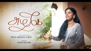 AZHAGE | TOYA ANGELINE | DAVID SELVAM | BERACHAH MEDIA | NEW TAMIL CHRISTIAN SONG | 4K