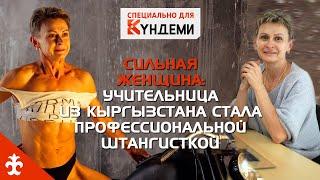 Сильная женщина учительница из Кыргызстана стала профессиональной штангисткой