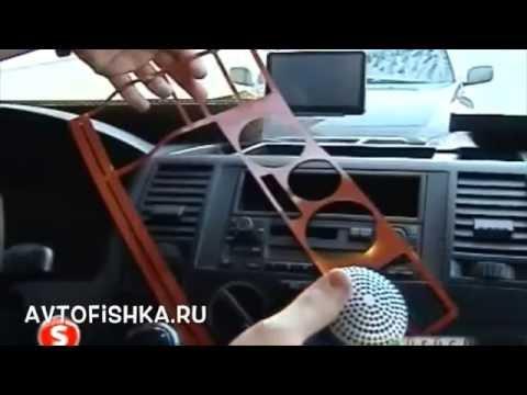 видео: avtofishka.ru - отделка салона под дерево
