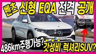 벤츠 신형 EQA 전격공개! 가성비 럭셔리 전기 SUV…