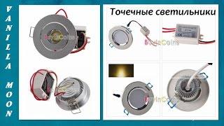 Светодиодные точечные светильники с buyincoins + как светят (№12) 2014 / UNBOXING / REVIEW / обзор