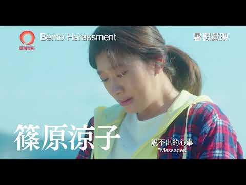 Bento Harassment (Bento Harassment)電影預告