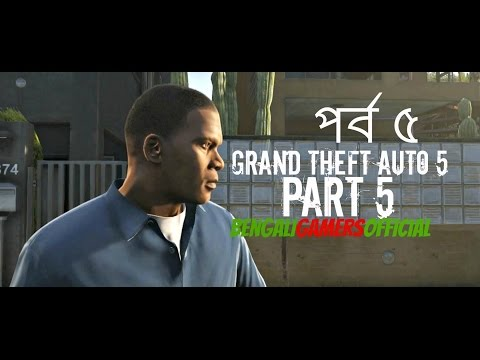 Grand Theft Auto 5 Bangla Gameplay Bengali Walkthrough Part 5 GTA V