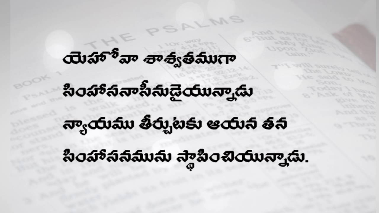 Psalm 9 (కీర్తనల గ్రంధం) The Holy bible audio in Telugu