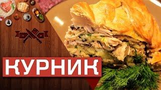 Курник: традиционный русский пирог [Мужская кулинария]