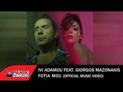 Смотреть клип Ivi Adamou & Giorgos Mazonakis - Fotia Mou