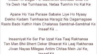 insaaf ki dagar pe karaoke lyrics