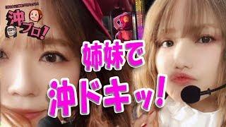 【コスプレ実戦?!】姉妹2人がハロウィンVerで沖ドキ実戦!「沖ひかり」襲名プロジェクト#21