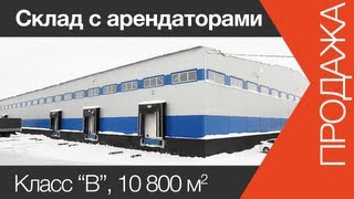 Продажа арендного бизнеса, склад| www.skladlogist.ru |(http://sklad-man.com Продажа арендного бизнеса, продажа складских помещений в Подмосковье, с арендаторами. Подробне..., 2013-05-17T14:33:26.000Z)