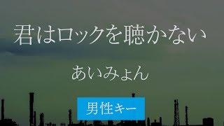 【男性キー(-4)】君はロックを聴かない - あいみょん【生音風カラオケ・オフボーカル】