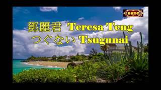 つぐない Tsugunai - 鄧麗君 Teresa Teng Karaoke