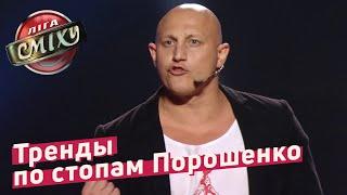Тренды по стопам Порошенко - Луганская Сборная   Лига Смеха